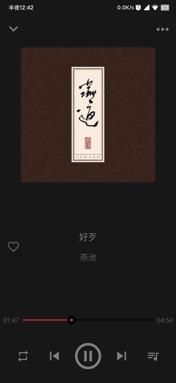 「软件分享」Listen1一款可以听网易、QQ、虾米的音乐软件