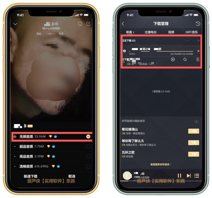 「iOS应用」酷我年费豪华VIP破解版__完美版