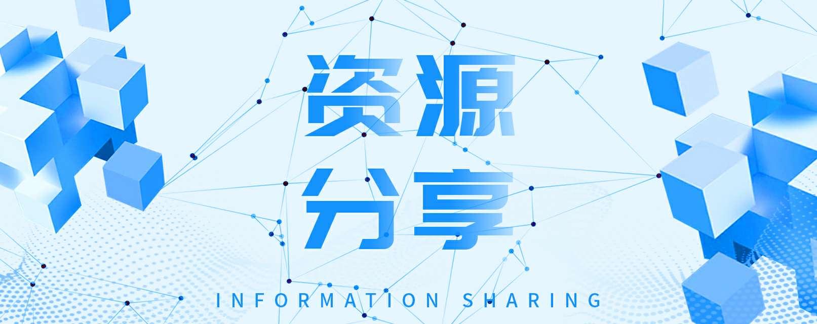 【资源分享】网页分析【学习必备】