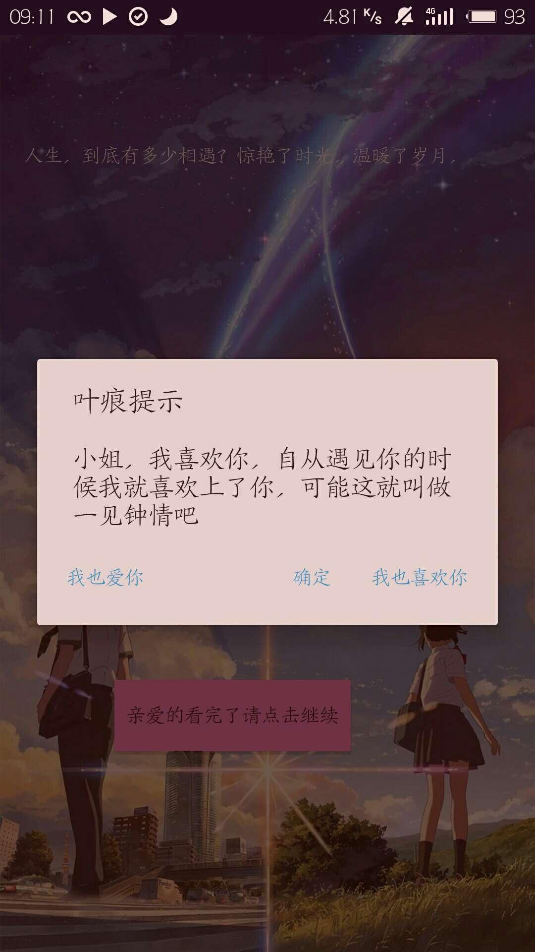 「原创开发」爱之恋 13.14(表白的)