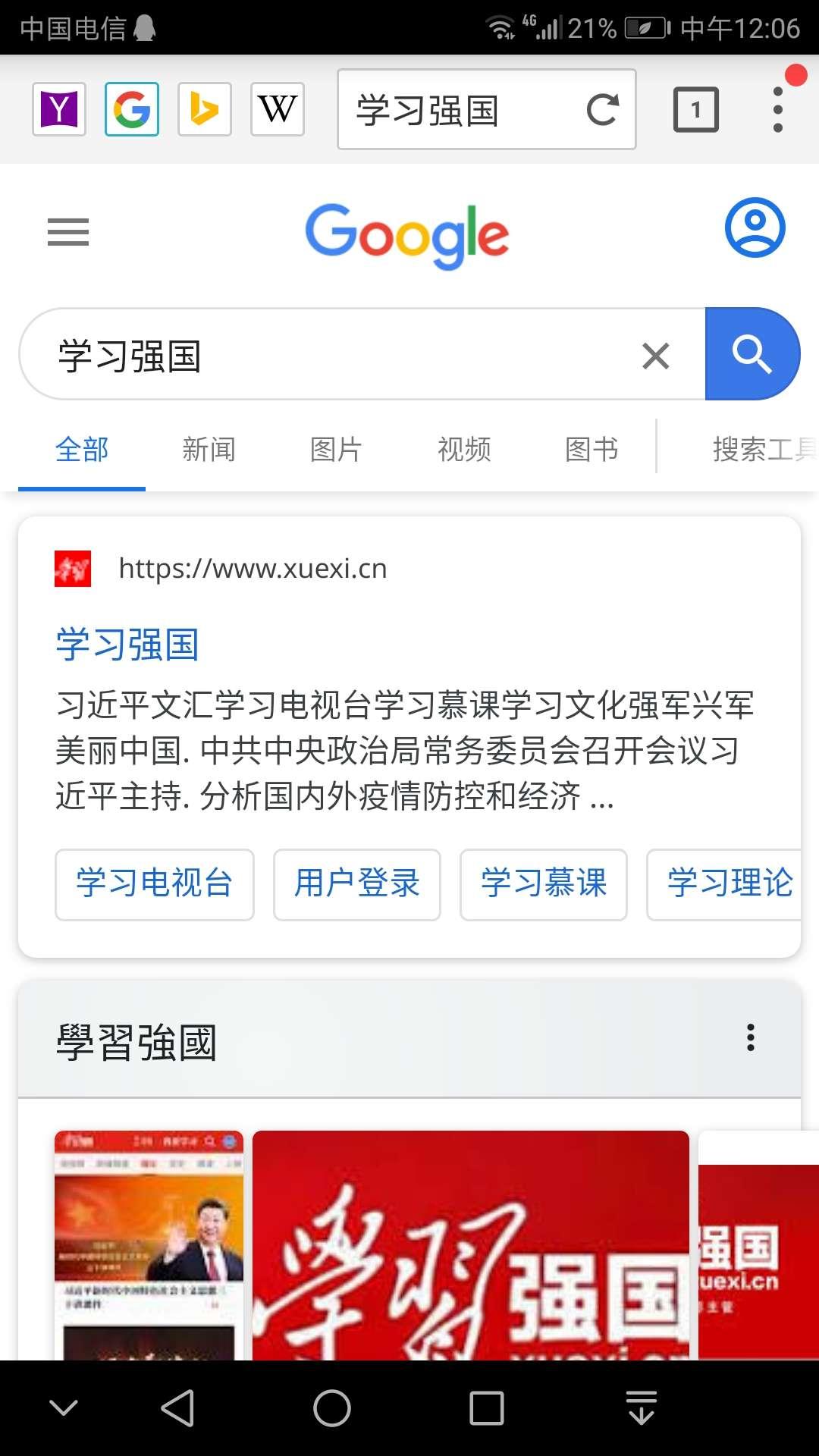 「软件分享」Puffin Browser Pro已付费高级版