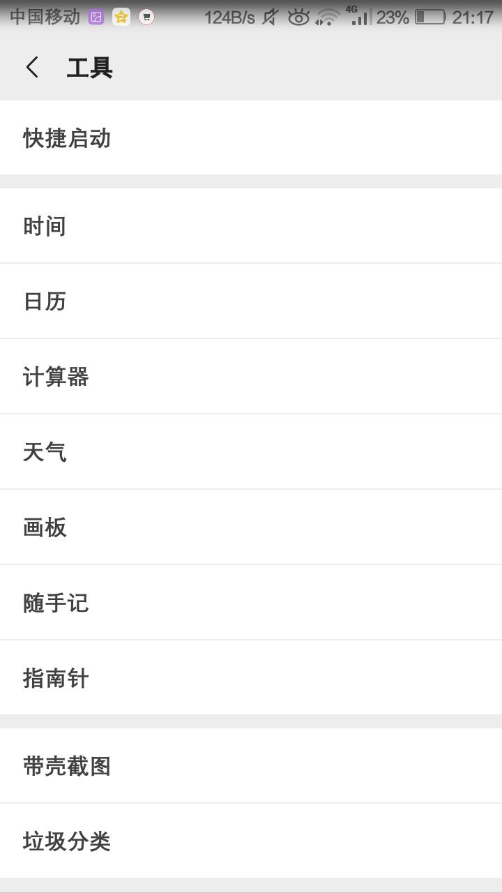 「申精」妙妙屋 高效学习生活软件 V1.1.7(可下网易云歌曲)