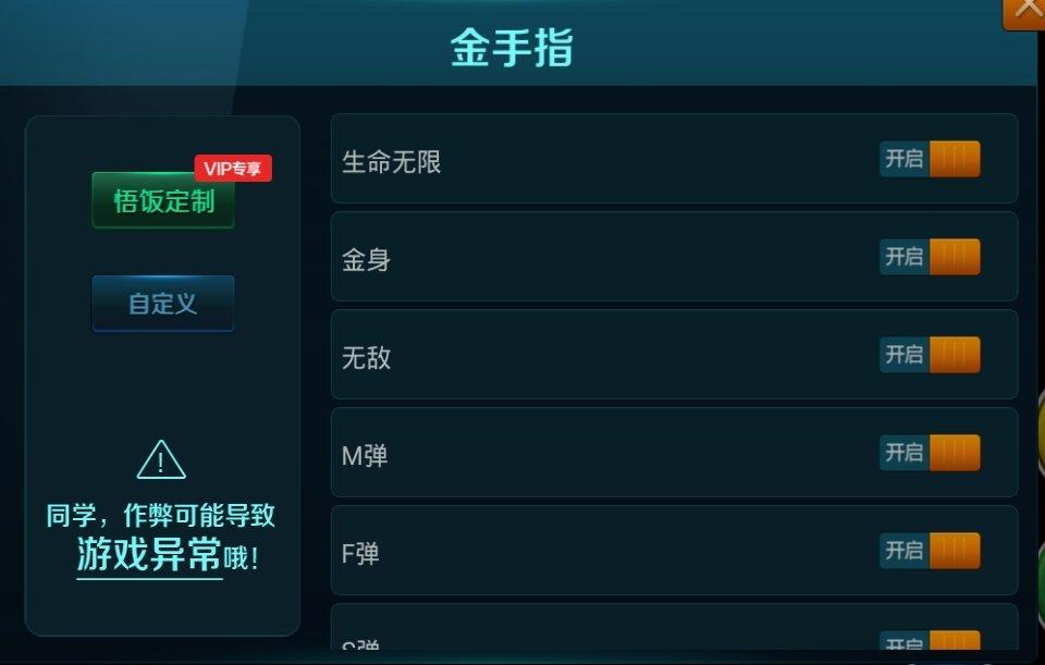 【软件分享】悟饭游戏厅解锁付费功能