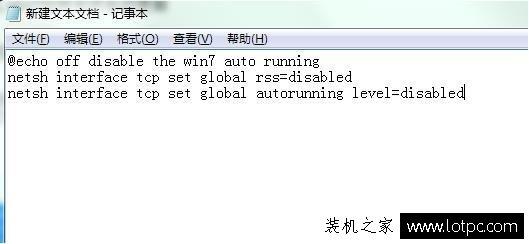 win7系统自动更新怎么关闭 三行代码强制关闭Wi