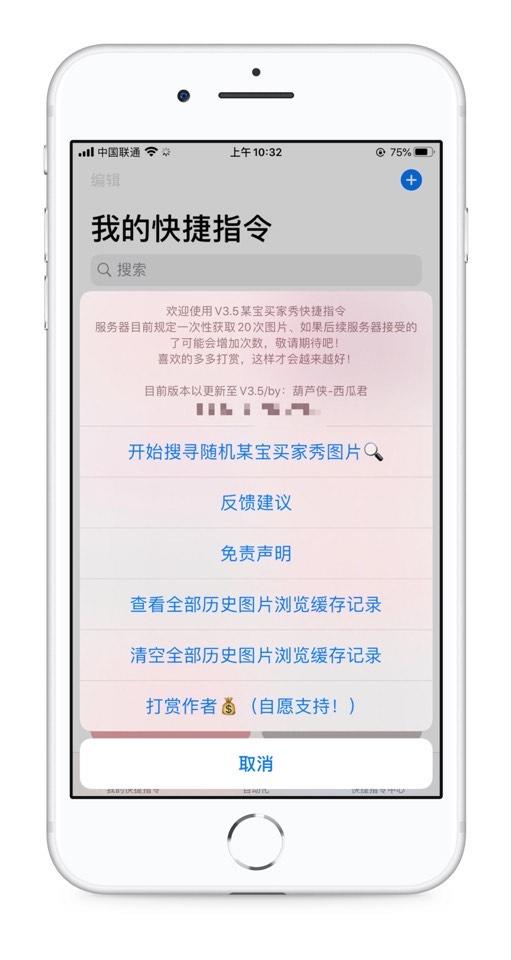 线报-「IOS快捷指令」新版本某宝买家秀V3.5版本、你懂得