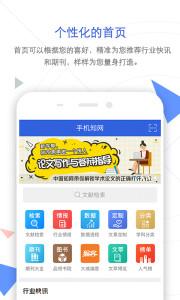 【分享】手机知网-知识成就梦想