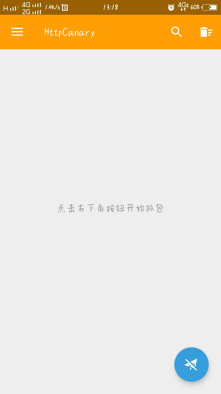【考核】Httpcanary 9.2.8.1