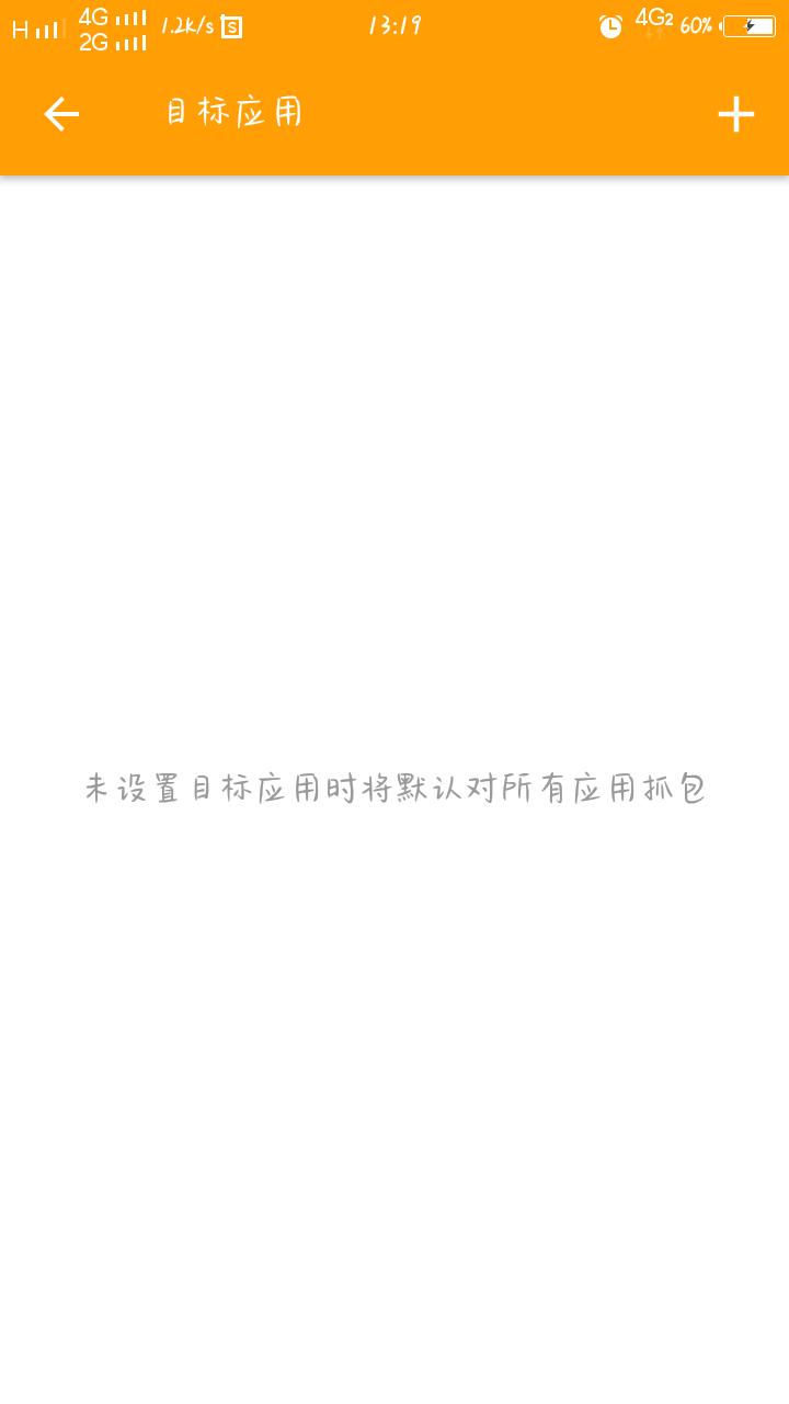 【考核】Httpcanary 9.2.8.1-爱小助