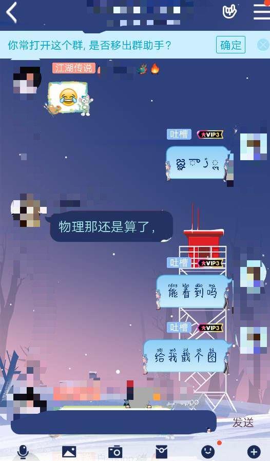「软件分享」QQ龙头软件