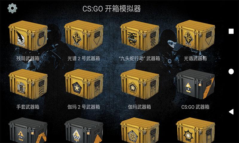 「资源分享」CSGO开箱模拟器(真实的概率模拟)