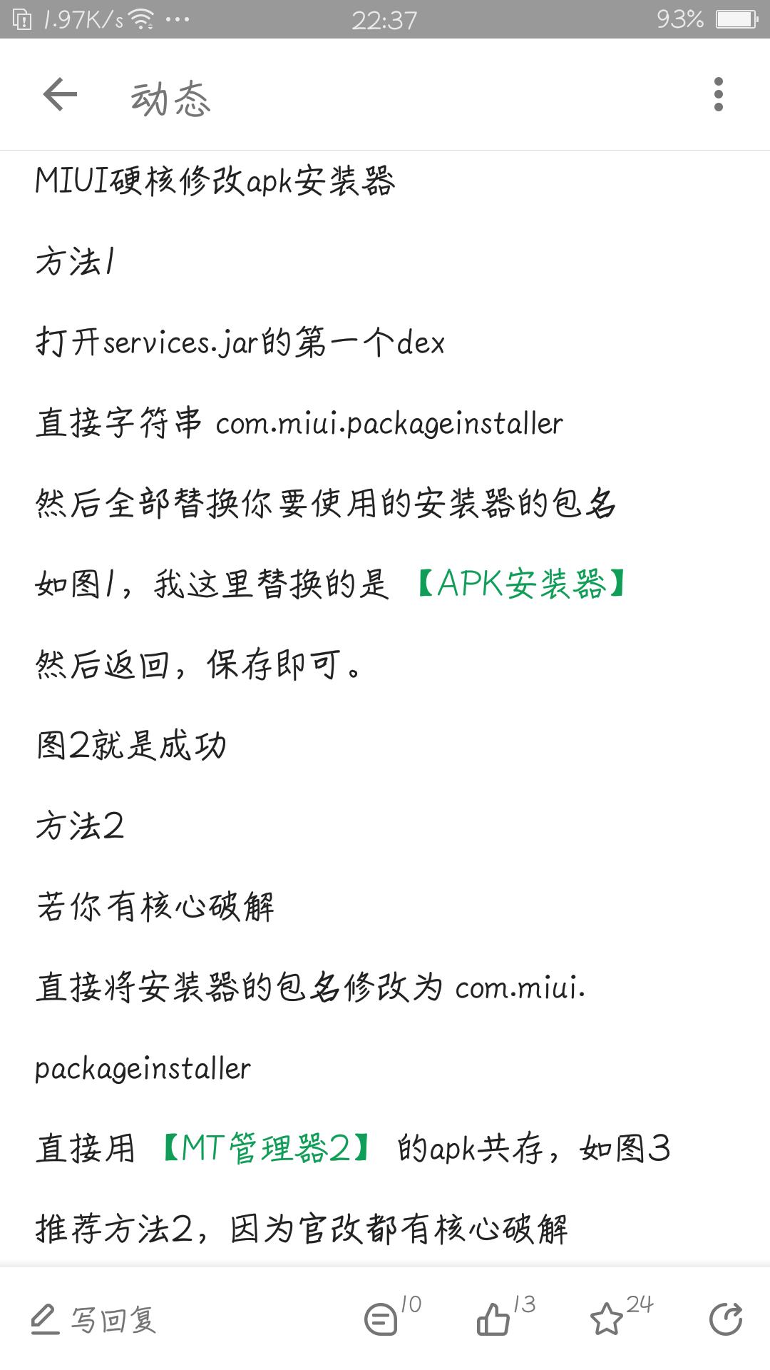 「分享」APK安装器 2.3