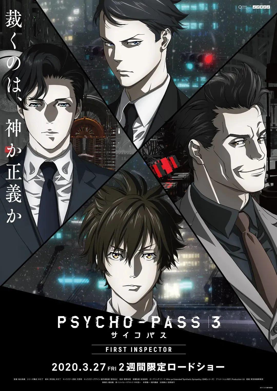 【资讯】PSYCHO-PASS 心理测量者 3