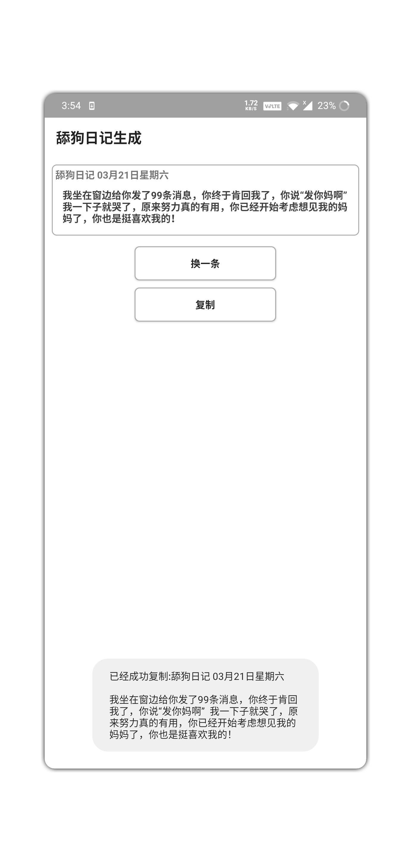 「原创开发」舔狗日记生成1.0 Android