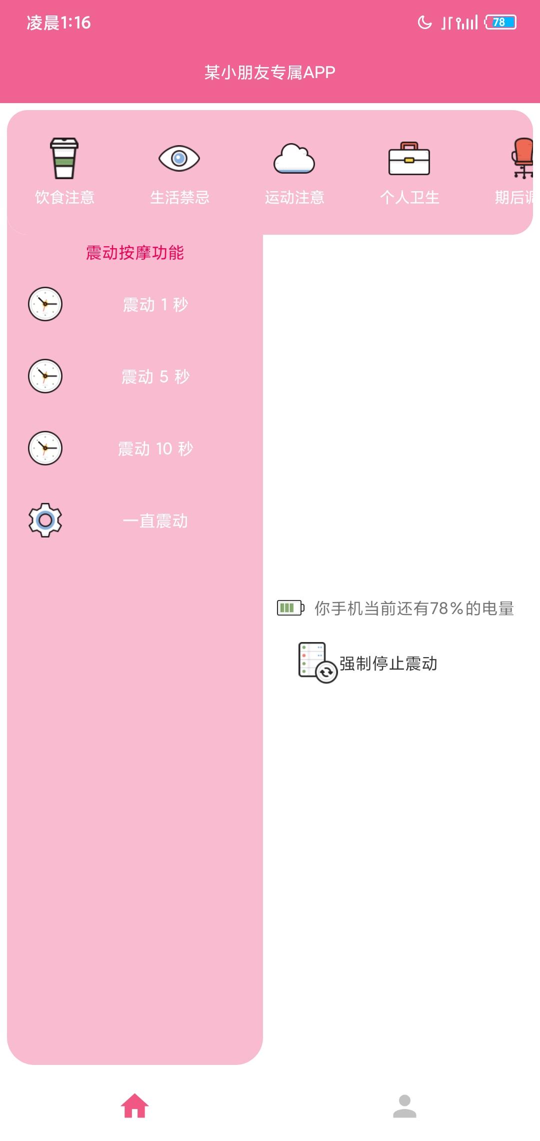 「原创开发」JQ暗恋秘  30502第二代 给女神送殷勤它不香