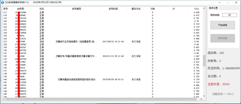 「分享」无需密码批量查询QQ冻结状态