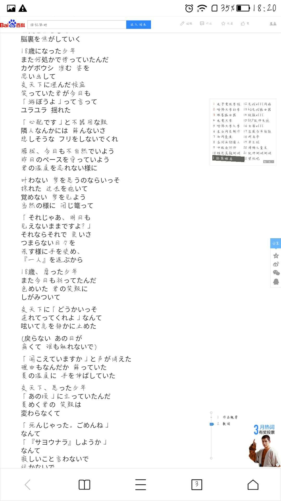 【音乐】阳炎,弱音图片