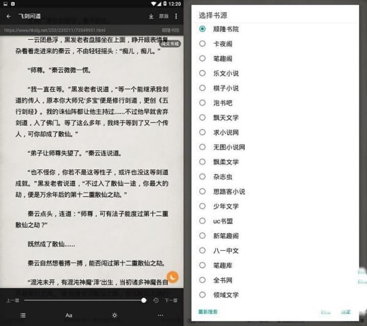 【原创修改】搜书大师 会员版 安卓免费看小说
