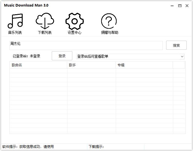 【分享】QQ音乐下载器 MusicDownloadMan v3.