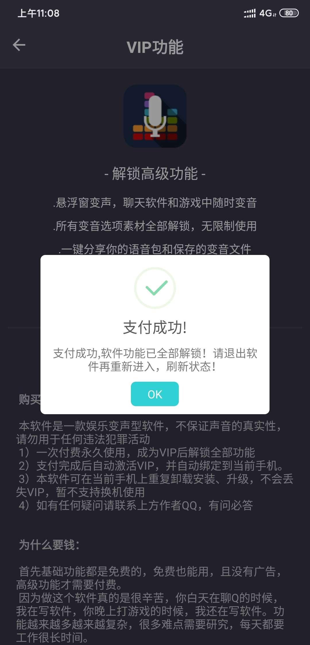【安卓软件】专业变声器v2.6已解锁会员和所有特权