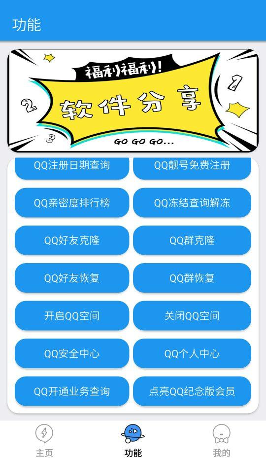 【搬砖】QQ工具箱,超多功能