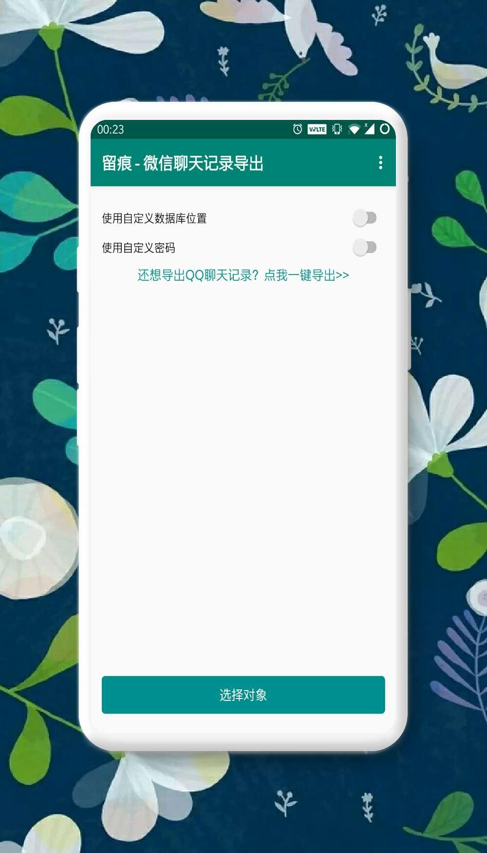「分享」留痕 - 微信聊天记录导出 2.0