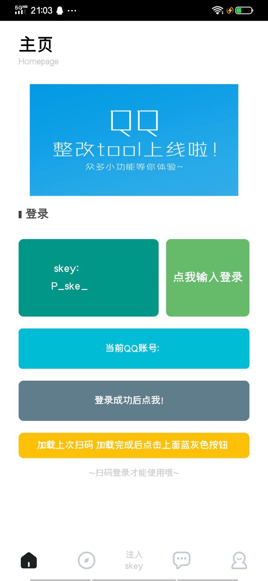 【原创软件】Skey权限1.0 修改朋友的QQ信息~