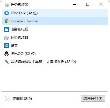 凛冬教研习iwn7、win10任务管理器没有菜单栏