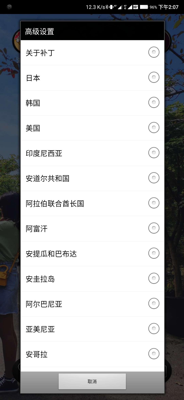TikTok 海外版抖音 解锁全部限制 想刷就刷