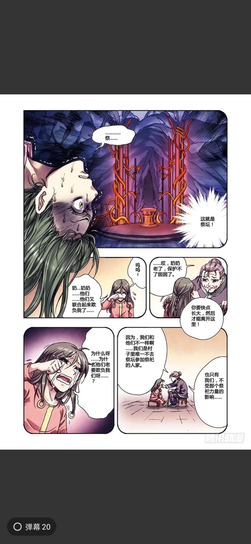 【漫画更新】星海镖师466