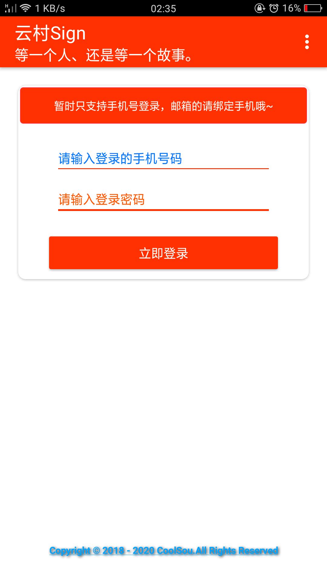 【分享】云村 Sign