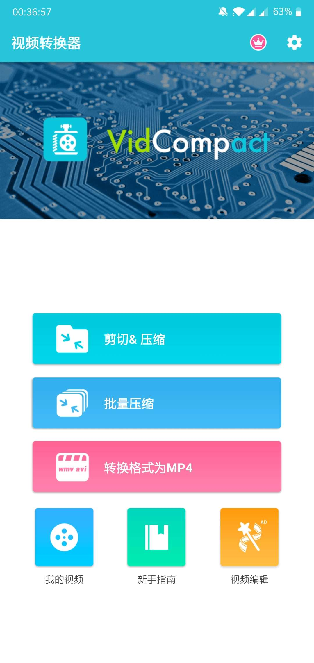 【安卓软件】视频转换器v3.3.0已解锁会员特权