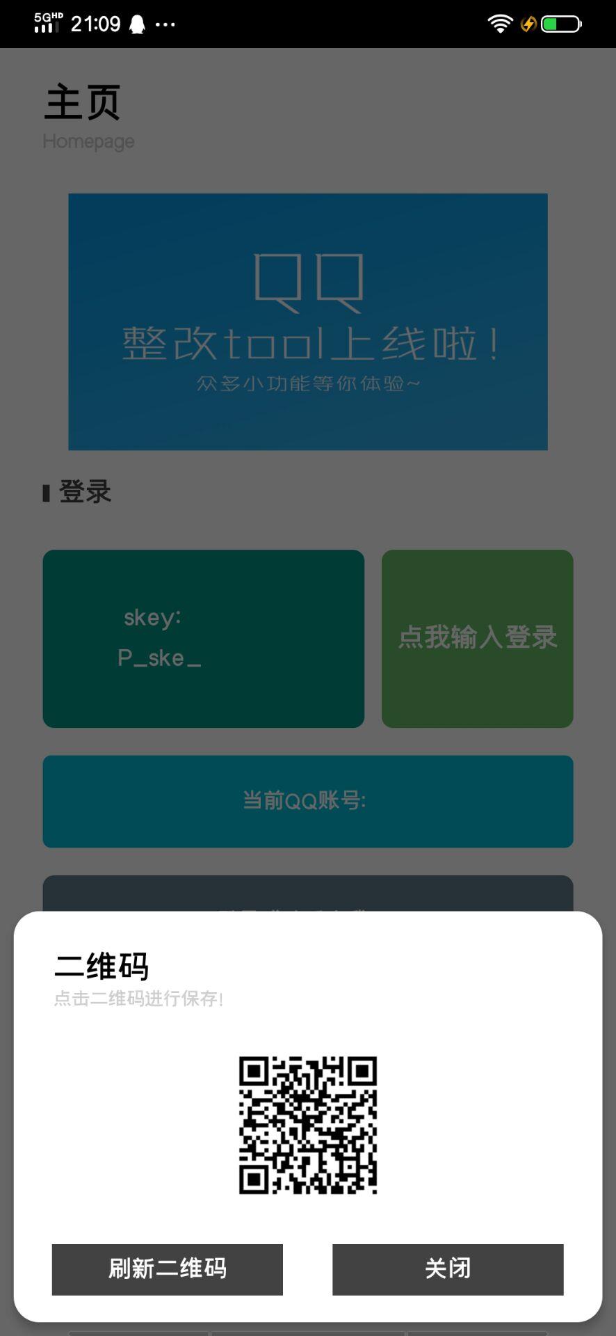 【原创软件】Skey权限v2.0修改好友的QQ信息哦~