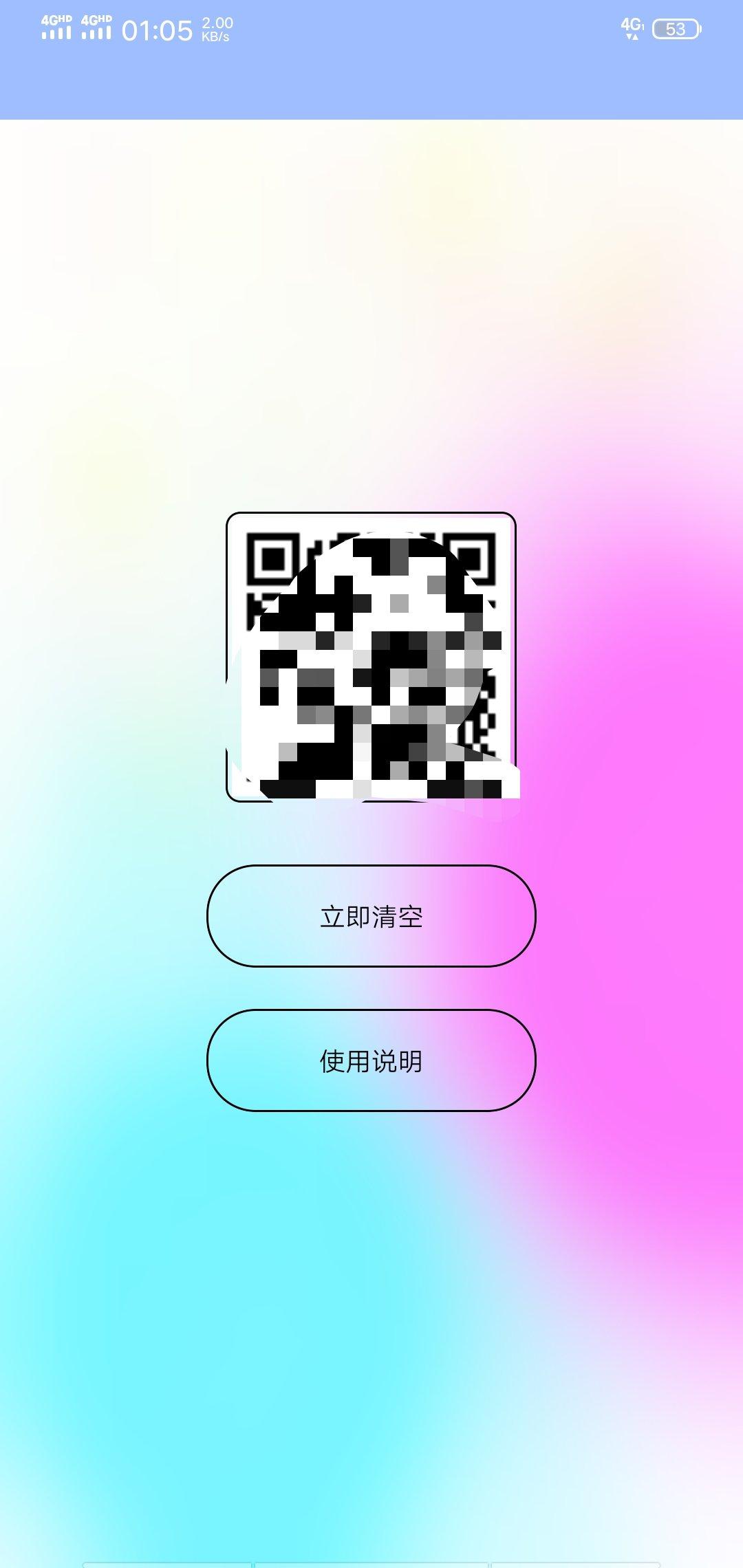 【原创】资料清空,一键清空QQ资料