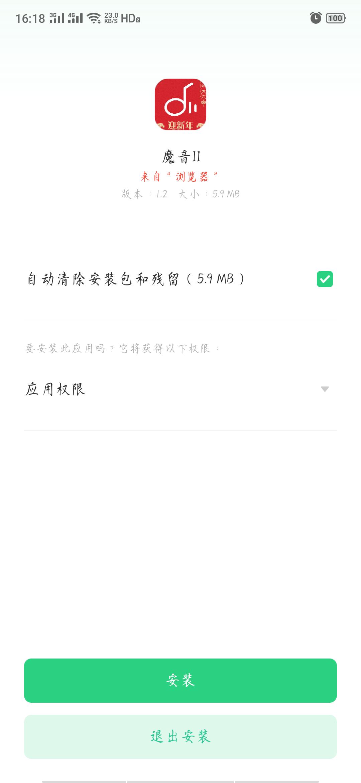 魔音2  无广告无推广 v1.3版本支持酷狗网易云QQ音乐