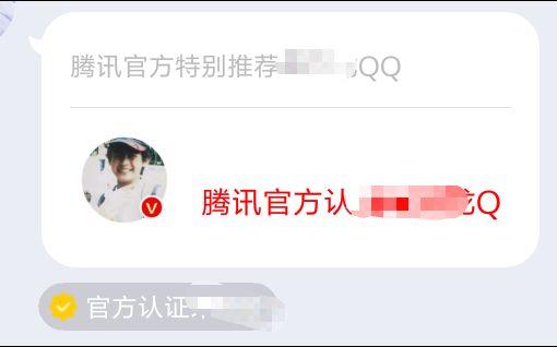 QQ认证名片怎么做,在线求