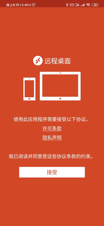 【资源分享】Microsoft远程桌面