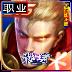 【安卓】王者职业头像制作V2.0