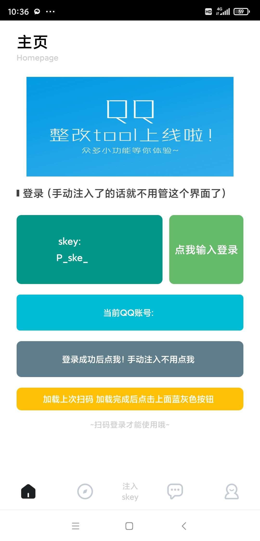 【原创软件】Skey权限3.0 可以修改朋友的QQ信息[滑稽]