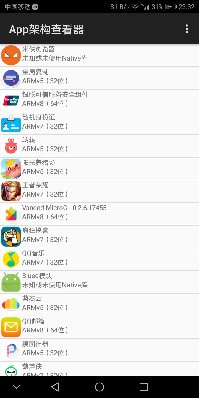 【考核】App架框查看器
