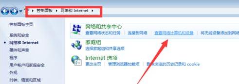 小编详解win7无法查看工作组计算机怎么办