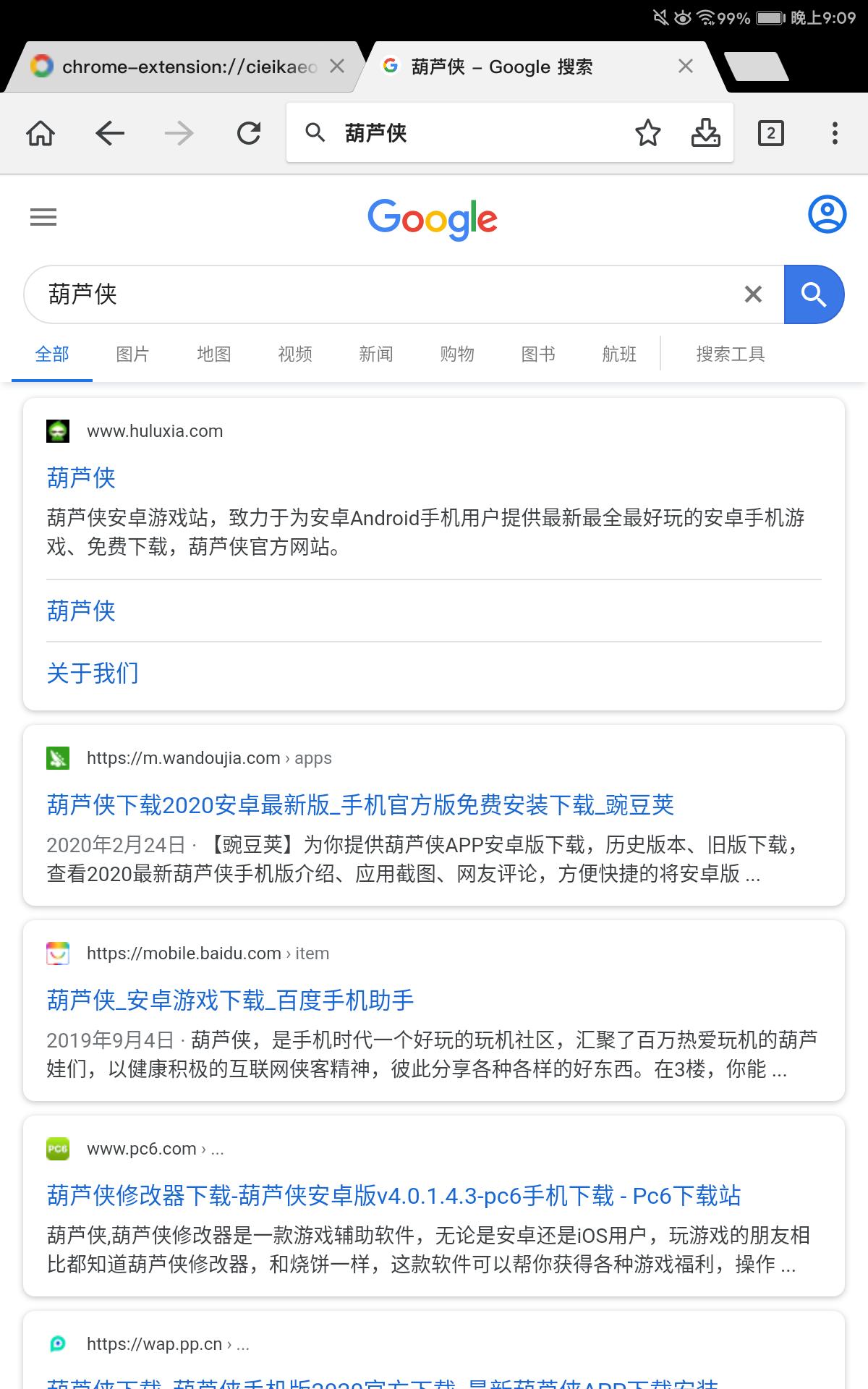 「分享」浏览器_谷歌_科学上网_