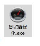 「分享」speedyfox 浏览器优化软件 2.0.28非常好用