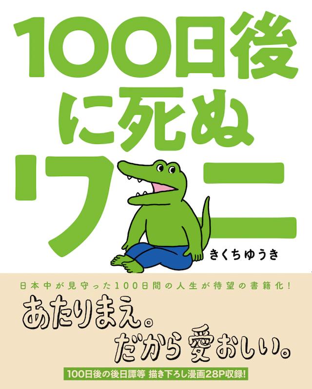 【资讯】鳄鱼一生的最后百天 你会如何度过最后的光阴