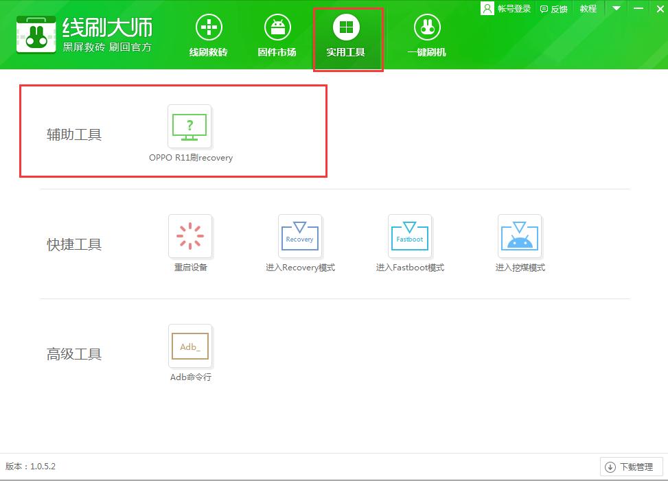 OPPO R11 解锁BL,中文rec ROOT