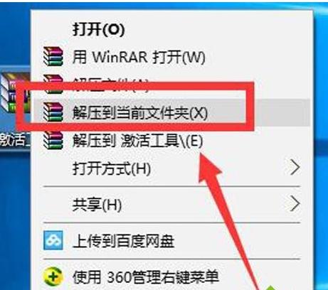 笔者教你windows10激活工具怎么使用