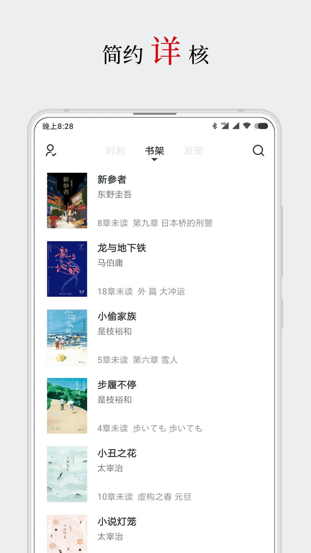 【分享】厚墨-极简设计,纯粹阅读
