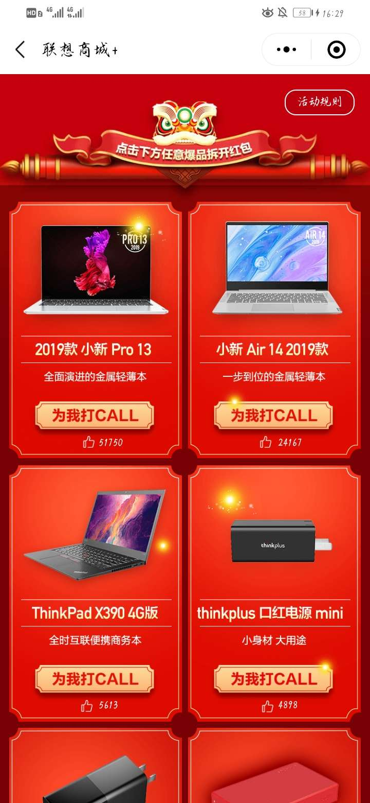 线报-「现金红包」联想商城+领红包-惠小助(52huixz.com)