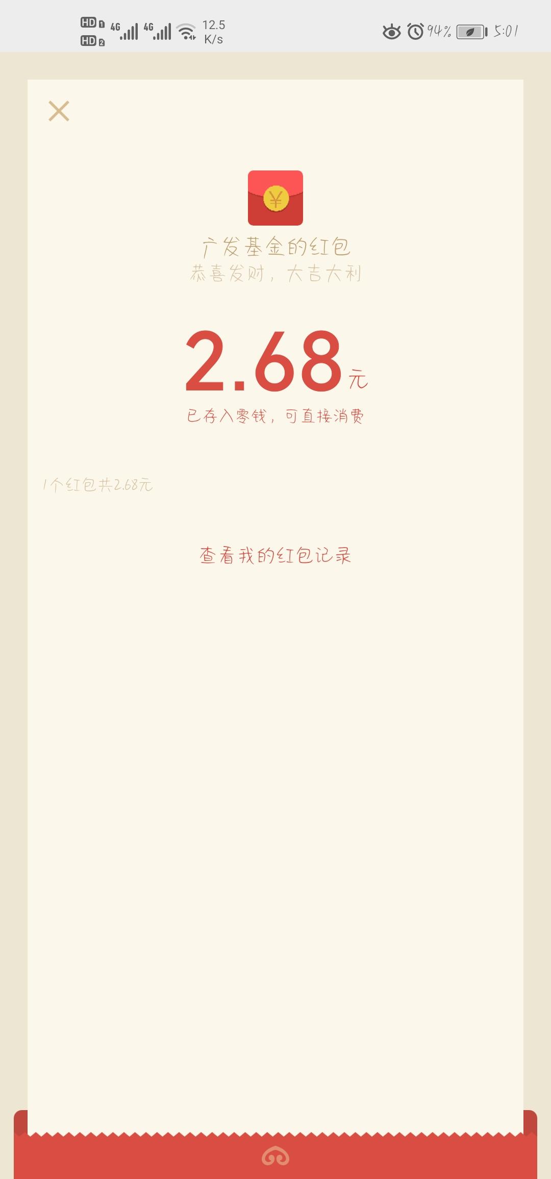 广发基金绑定账户领红包-惠小助(52huixz.com)