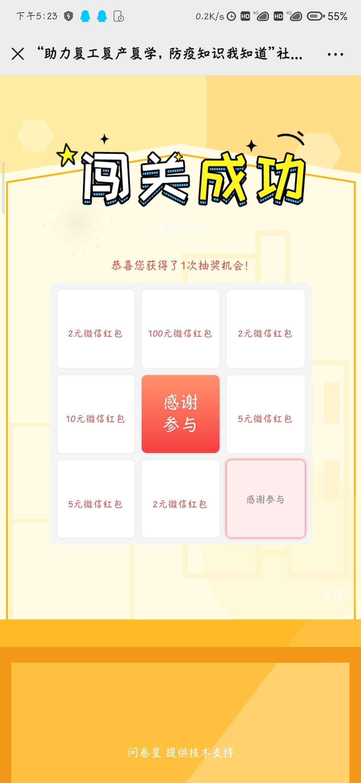 线报-「现金红包」杭州社科联防疫知识竞答-惠小助(52huixz.com)