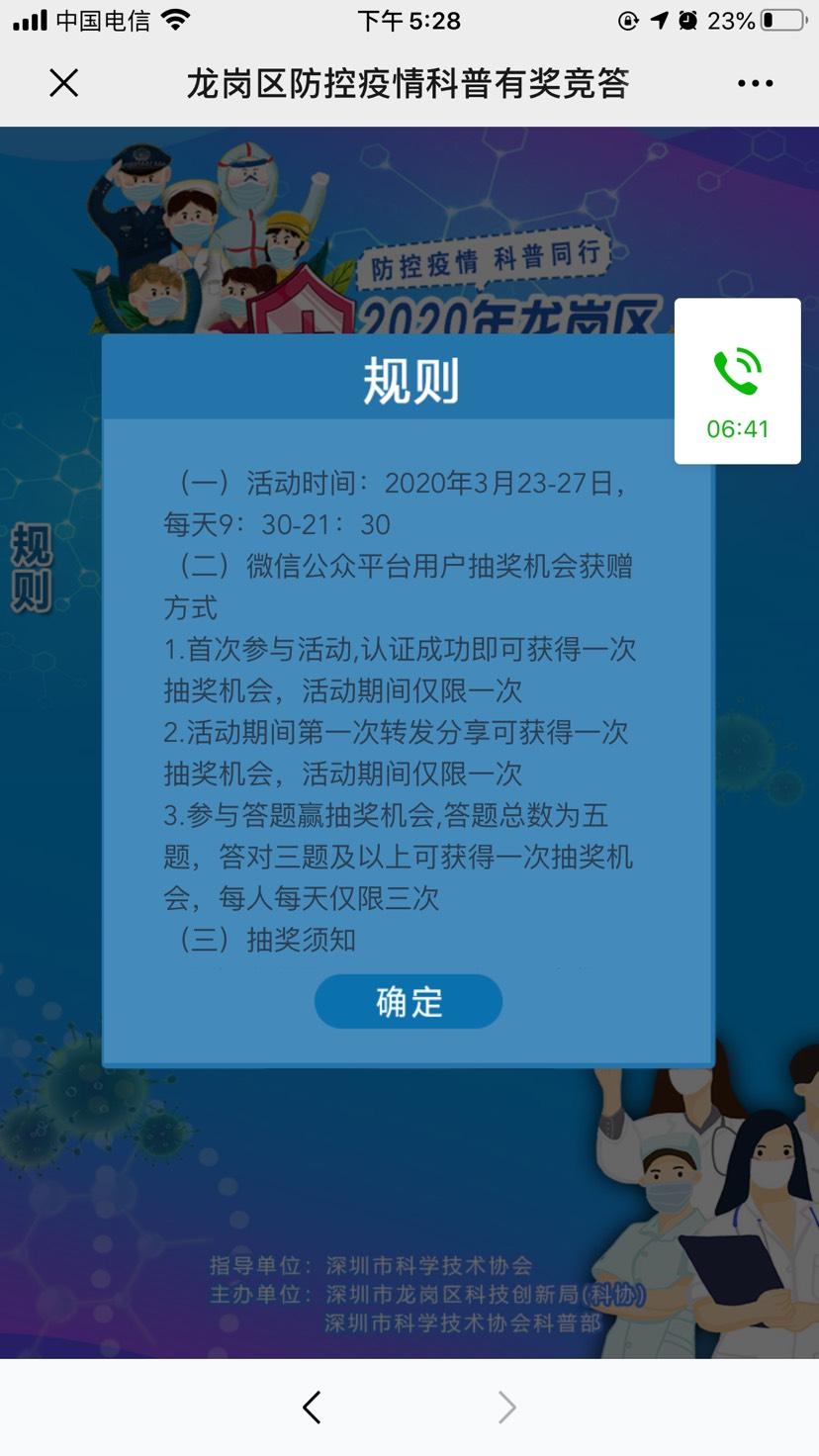 线报-「现金红包」龙岗区科技抽红包-惠小助(52huixz.com)